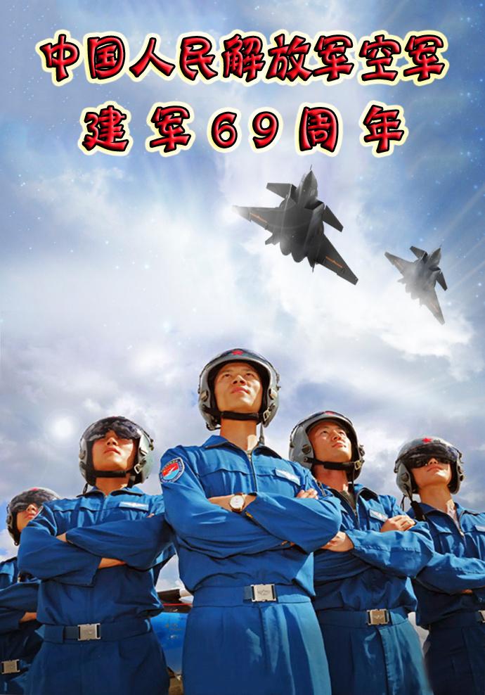 空军建军节.png